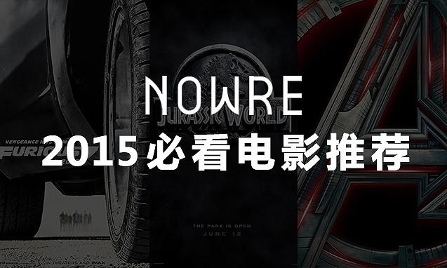 NOWRE 热力推荐,2015 年定要贡献票房的十大影片