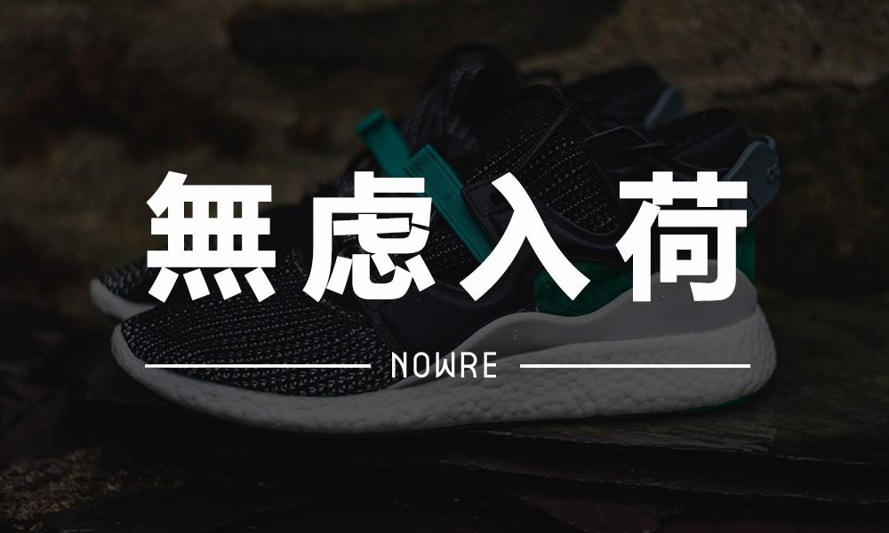 无虑入荷 VOL.1 | 国内卖光的 adidas 新款,这里竟然齐码在售