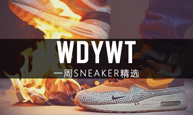 What Did You Wear Today? 首届 #WDYWT 投稿大赛来啦!