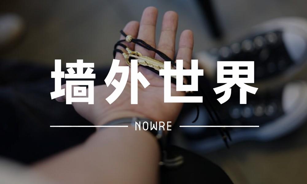 墙外世界 VOL.9 | 藤原浩的 Goro's 羽毛,拿上手比较沉?
