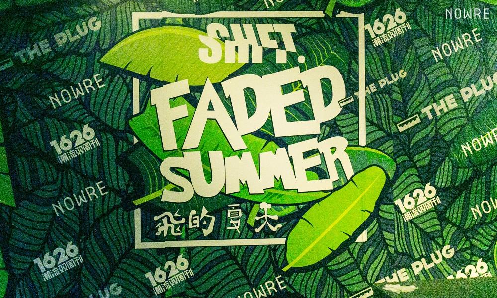 "NOWRE Logo 的背后是一场 SHFT 呈现的 ""飞的夏天 FADED SUMMER"" 活动"
