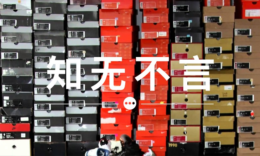 知无不言 VOL.35   如何先定一个收藏球鞋的小目标?