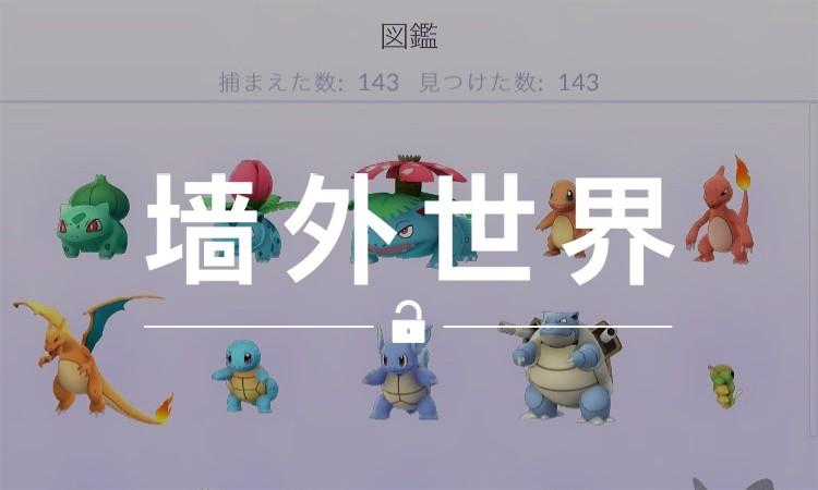 墙外世界 VOL.87 | NIGO® 已经把《Pokémon Go》精灵都收齐了?