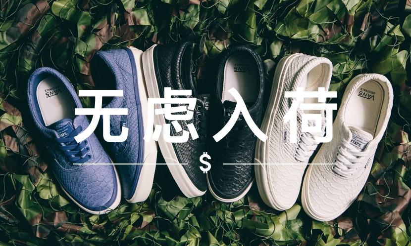 无虑入荷 VOL.46|低于原价的这五款鞋,买到就是赚到