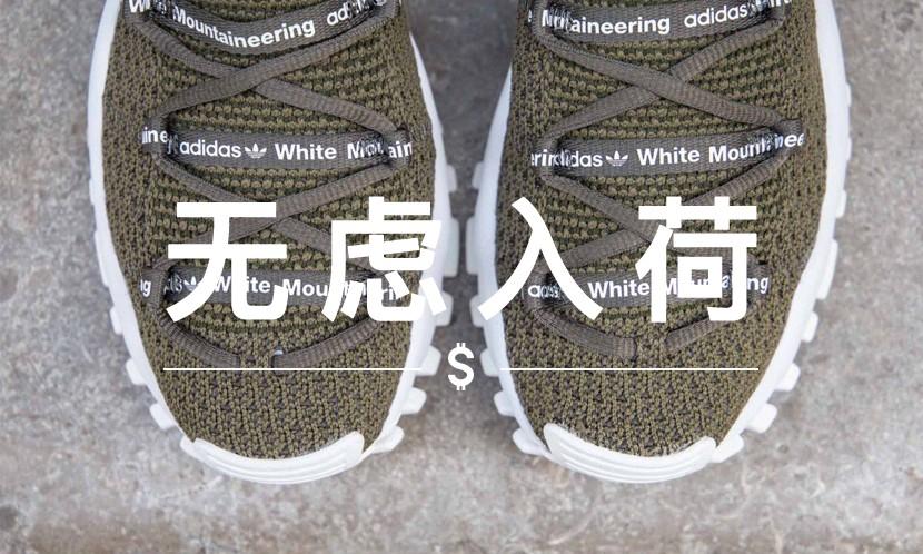 无虑入荷 VOL.50|5 个价格实惠的 adidas 合作单品