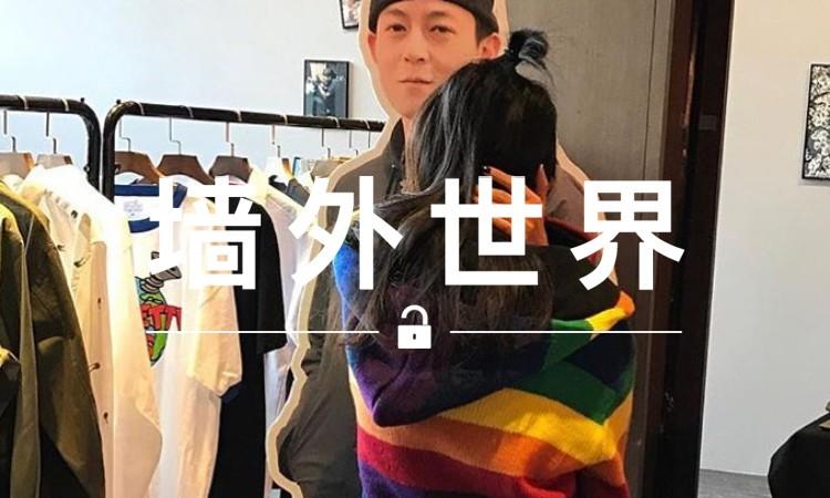 """墙外世界 VOL.156    去 798 跟陈冠希""""抱一下""""吧"""