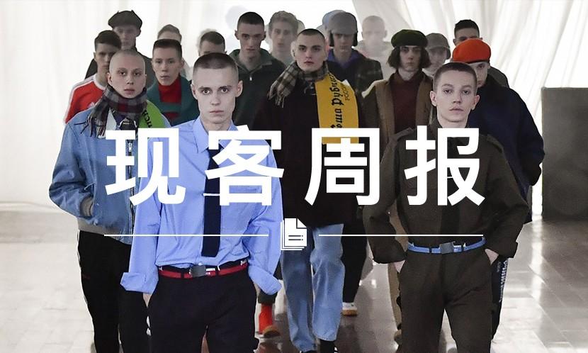 """现客周报一月 VOL.3   Gosha Rubchinskiy 和 adidas 是要出个 """"连续剧""""?"""