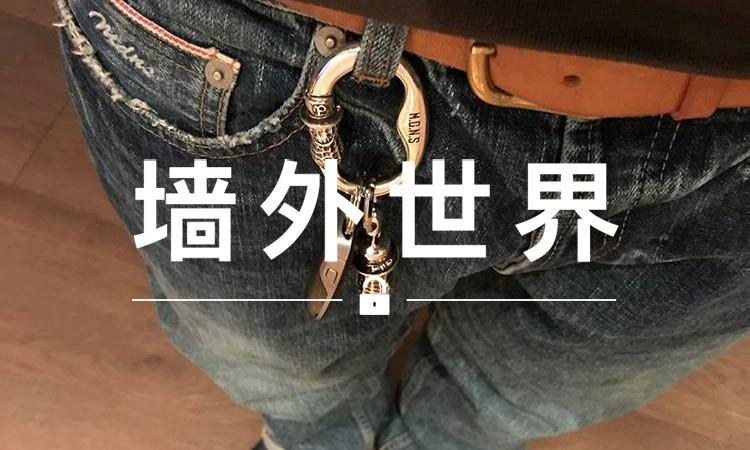 墙外世界 VOL.173 |   余文乐示范 MADNESS 钥匙扣,与 NBHD 的又一联名产物?