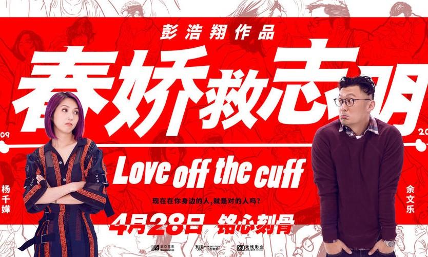 定档 4 月 28 日,《春娇救志明》预告片惊喜发布