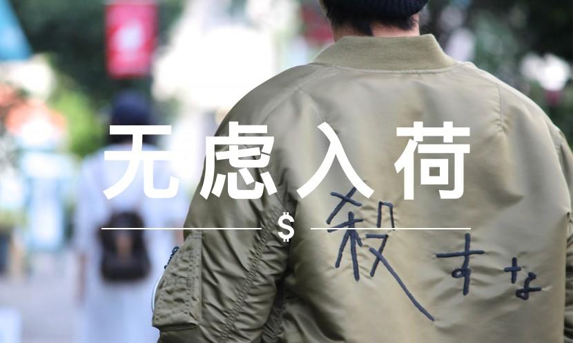 无虑入荷 VOL.59|不甘平庸?5 个打折的日本小众品牌推荐给你
