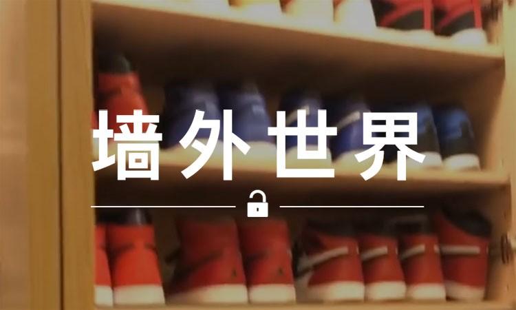 墙外世界 VOL.189 |  陈建州有多少 AJ 鞋款?