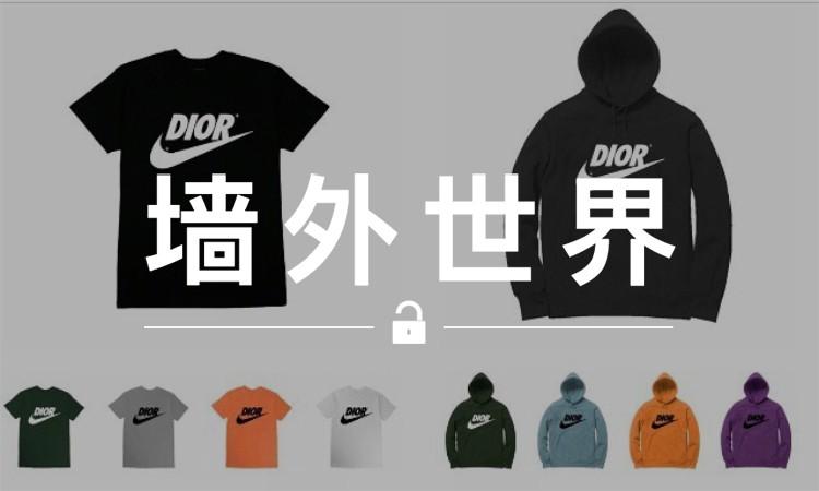 墙外世界 VOL.190 |  已经有人用 Dior x Nike 的那个 Logo 做出衣服了