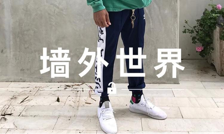 墙外世界 VOL.197    菲董曝光 adidas 日文版新裤子...