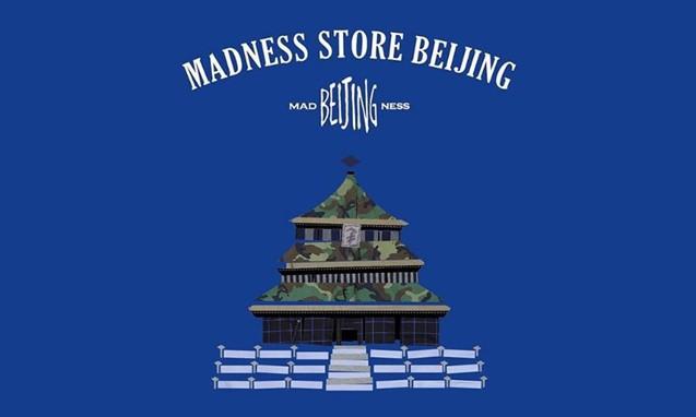 通宵排队的场景,以后在 MADNESS 北京店应该不会发生了