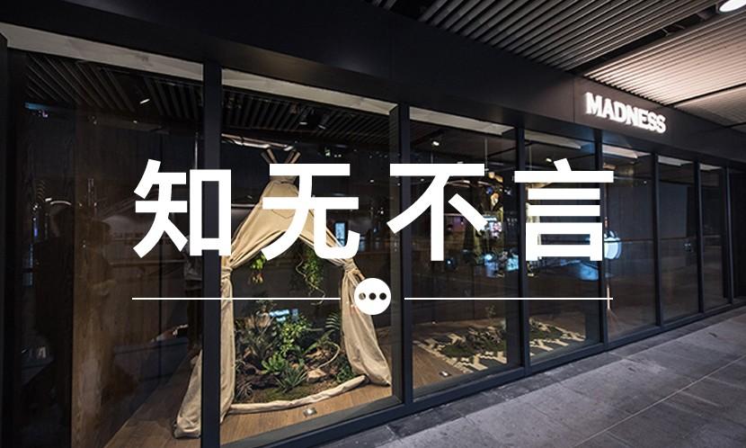 知无不言 VOL.60 | MADNESS 的新发售规则,能否令贩子减少?
