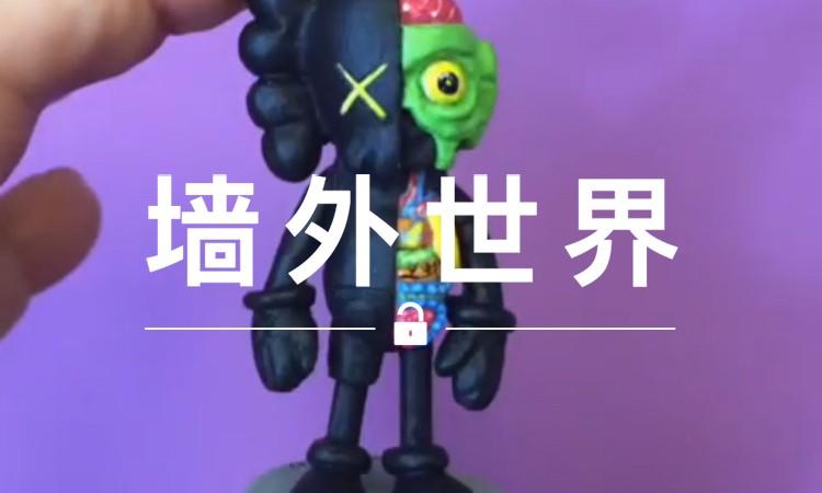 墙外世界 VOL.202 |  用花生壳可以制作上千元的 KAWS 玩偶?