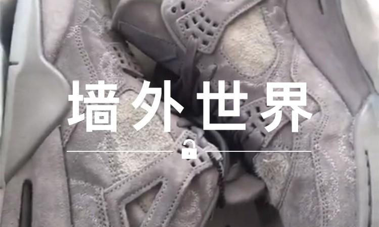 墙外世界 VOL.203 |  陈冠希带来 KAWS x Air Jordan IV 开箱视频