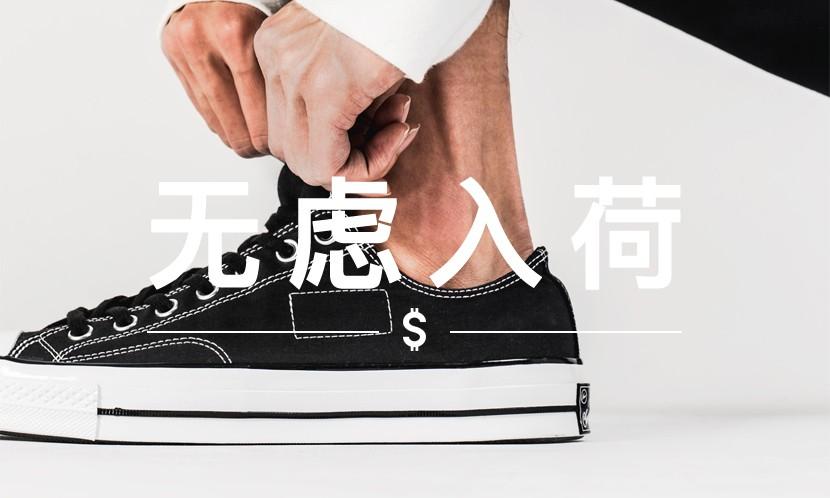 无虑入荷 VOL.62|这些 fragment 等联名鞋款,不到千元能拿下