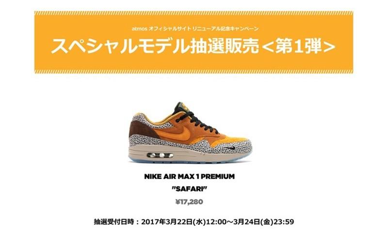 """现在你有机会可以买到 atmos x Nike Air Max 1 """"Safari"""" 配色"""