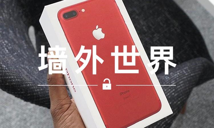 墙外世界 VOL.209 |  第一时间看看红色 iPhone 实物开箱视频