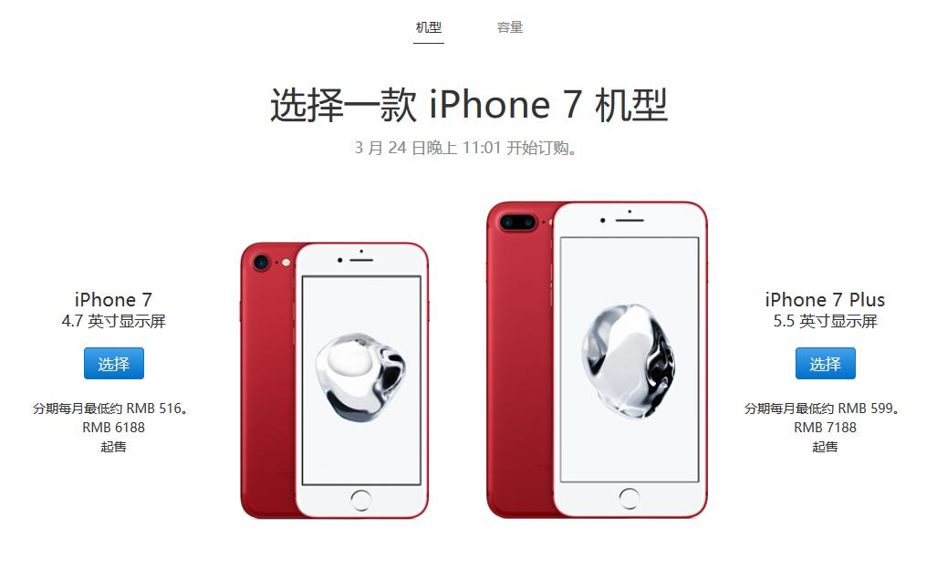 红色版 iPhone 7、7 Plus 于今晚开启订购