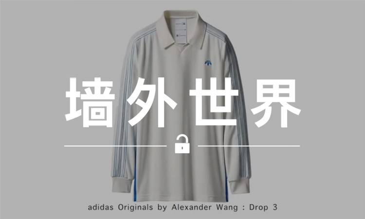 墙外世界 VOL.214 |  20 秒看完 adidas Originals by Alexander Wang 系列新品