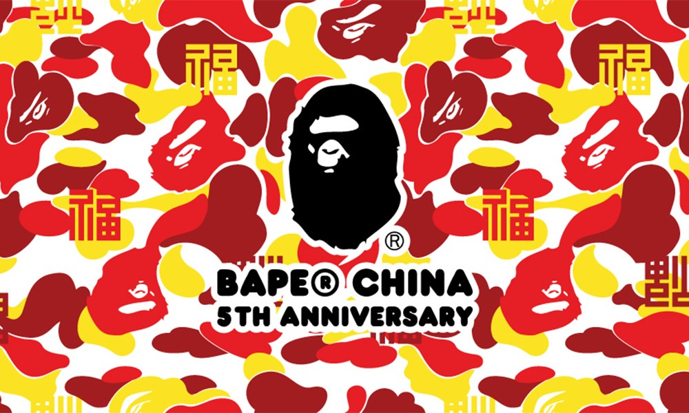 BAPE® 进军内地五周年系列全解析