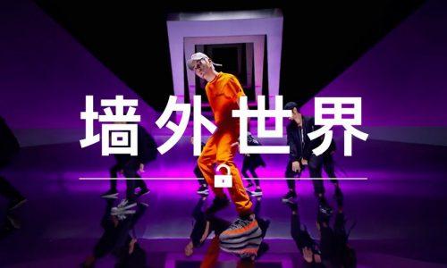 墙外世界 VOL.124 | 吴亦凡的新 MV ,又是一个爆款单品大串烧