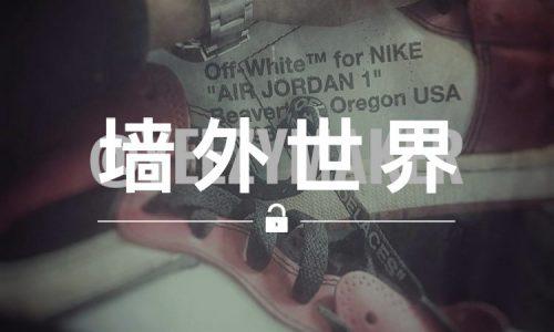 墙外世界 VOL.219 | 疑似 OFF-WHITE x AJ I 谍照曝光