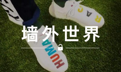 墙外世界 VOL.220 | 菲董又曝光出了新配色 HU NMD