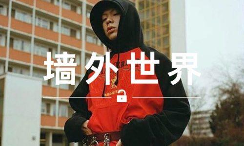 墙外世界 VOL.223 |  吴赫登上 HIGHSNOBIETY 杂志最新一期封面