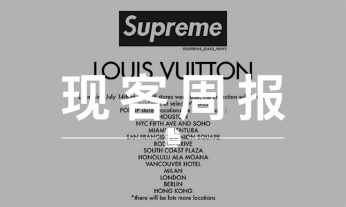 现客周报四月 VOL.4 | 你以为有钱就能买 Supreme x LV 了?