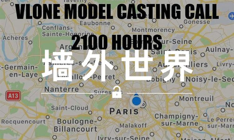 墙外世界 VOL.249 | VLONE 准备走秀?还在巴黎招起了模特