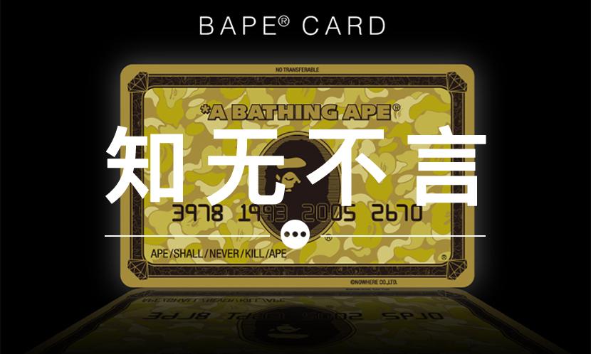 知无不言 VOL.72 | A BATHING APE® 开始招募会员,是因为生意不好吗?