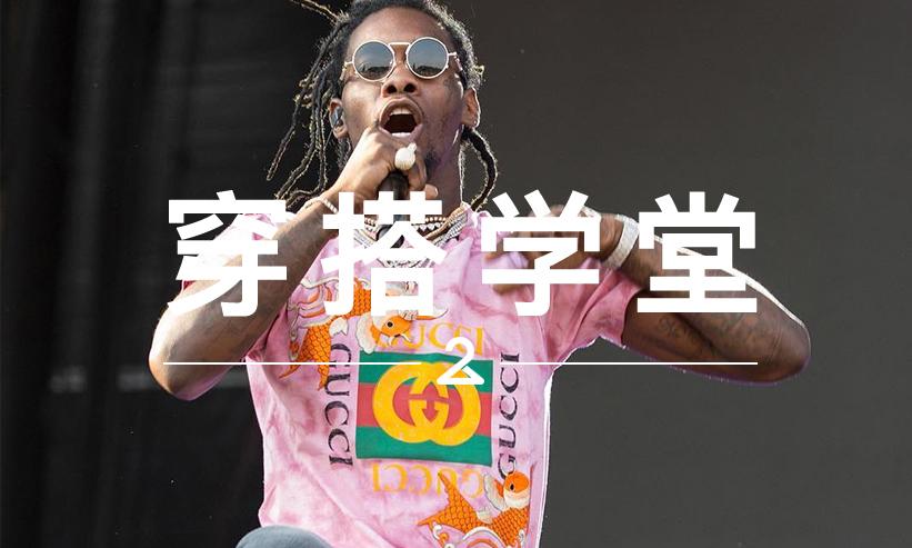 """穿搭学堂 VOL.93   说来说去,Gucci 才是 Hip-Hop 界的 """"心头挚爱"""""""