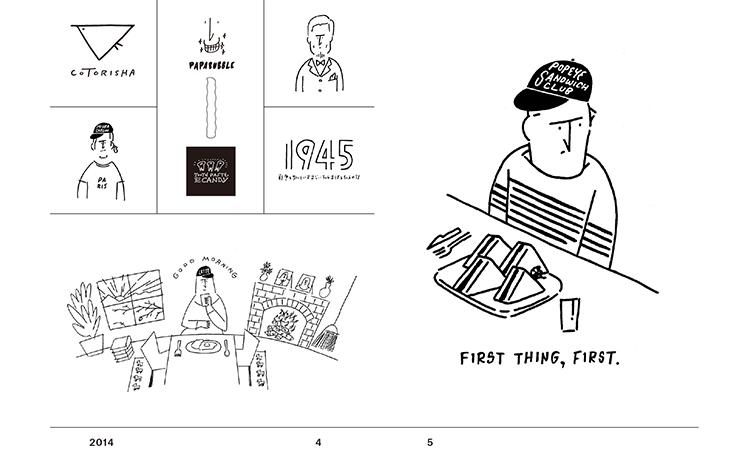 插画师长场雄将举办最新展览《I DID》