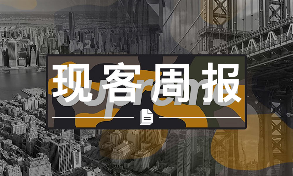 """现客周报十二月 VOL.4   Supreme 打算开始招 """"首席会计"""" 了"""