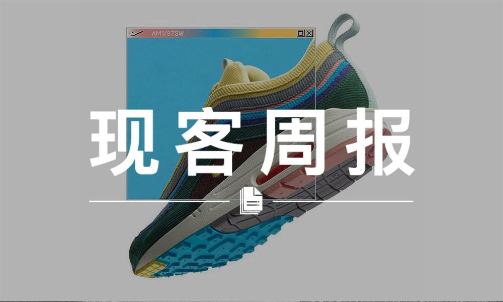 现客周报一月 VOL.3   这双炒价 1300+ 美元的联名鞋,还会出儿童版本