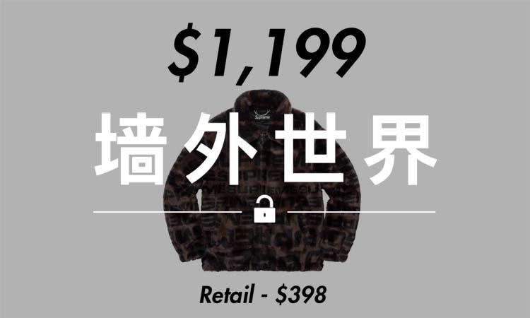 墙外世界 VOL.407   来看看 Supreme 新品的国外炒价情况