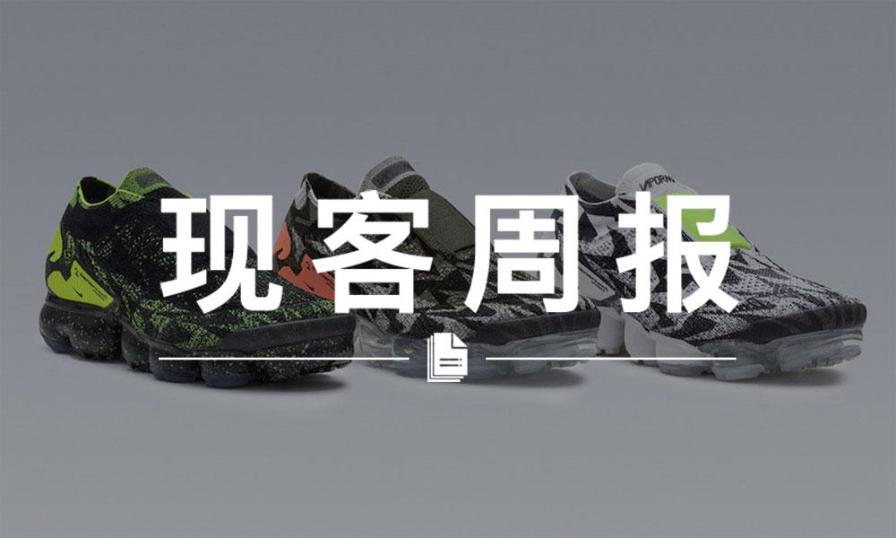 现客周报三月 VOL.4   别急,ACRONYM® x Nike 还会陆续有来