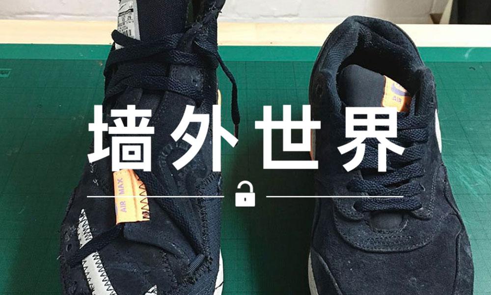 墙外世界 VOL.429 | 你能看出这是用 Air Max 1 改出来的新鞋吗?