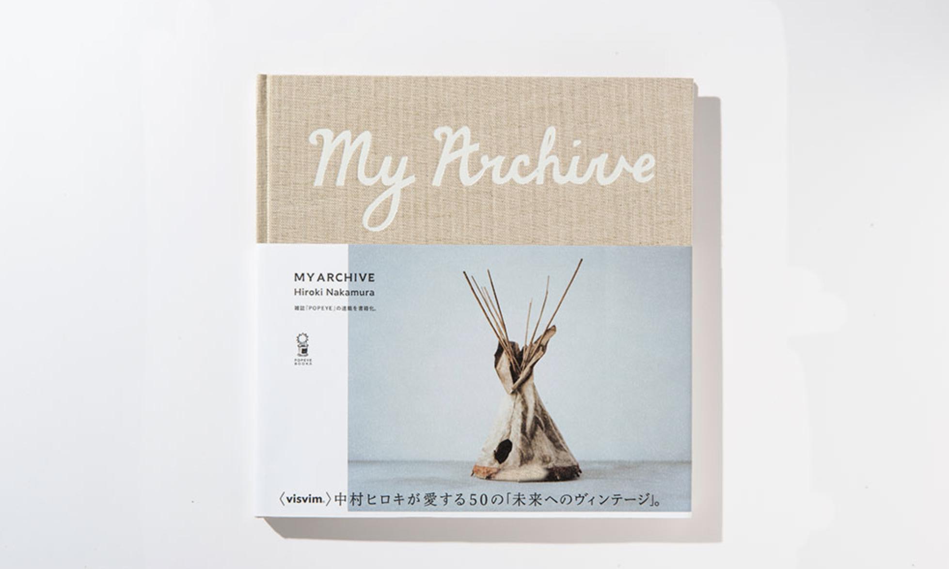 中村世纪发布新书《My Archive》,同时举办个人收藏展