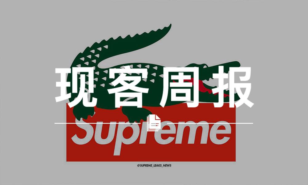现客周报四月 VOL.2   Supreme x Lacoste 可能会在下周与我们见面