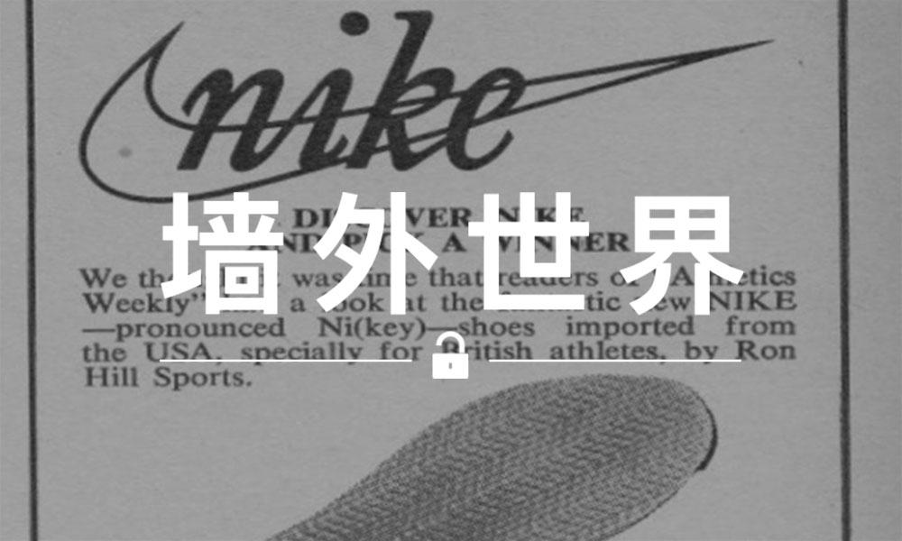 墙外世界 VOL.496 | 了解一下 Nike 在欧洲的第一条广告