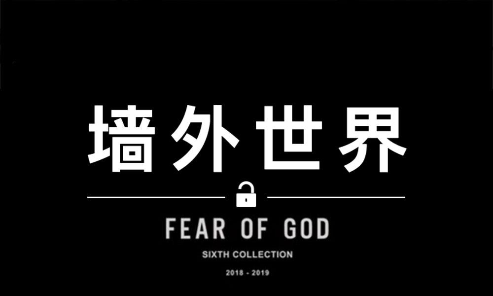 墙外世界 VOL.535   Fear Of God 新系列预告来袭