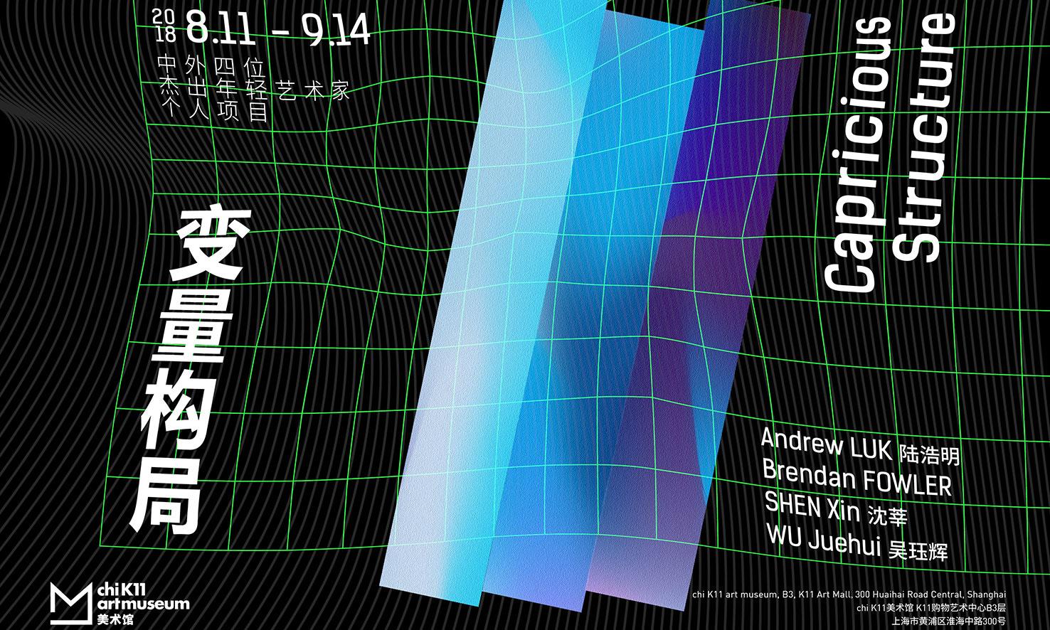 chi K11 美术馆正式开设当代《变量构局》艺术展