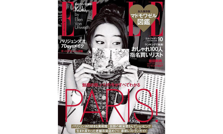 时隔三个月,木村光希再度登上《ELLE》日本版封面