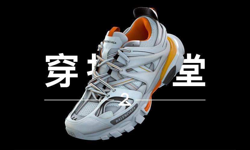 穿搭学堂 VOL.137   巴黎世家的这双新鞋,会比 Triple S 更火吗?
