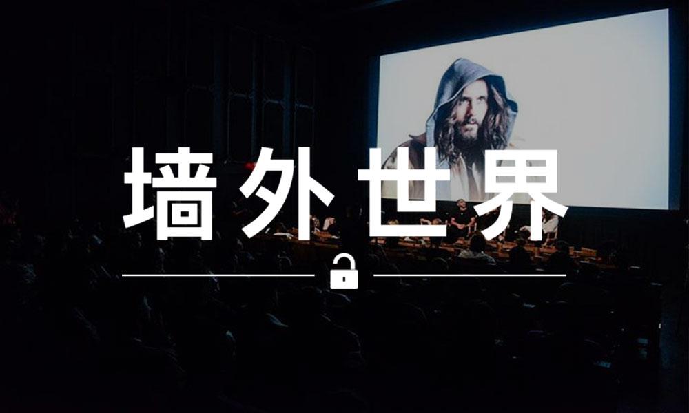 墙外世界 VOL.544   为宣传新季,Fear Of God 把电影院包场了…