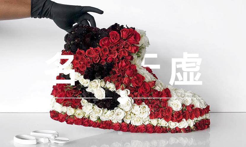 名下无虚 VOL.114 | 他用鲜花做的球鞋,保质期只有一周